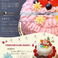 2019年12月クリスマスケーキのご予約受付中です!