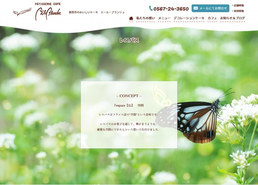 レスパスのページ